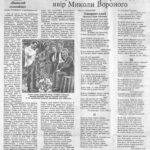 Газета Народне слово від 23.09.2004 р.