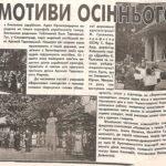 Газета Народне слово від 24.09.1996 р.