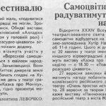 Газета Народне слово від 25.09.2004 р.