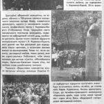 Газета Народне слово від 26.09.1995 р.
