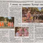 Газета Народне слово від 26.09.2006 р.