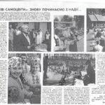 Газета Народне слово від 27.09.1994 р.