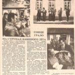 Газета Народне слово від 28.09.1993 р.
