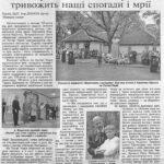 Газета Народне слово від 28.09.2004 р.