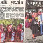 Газета Народне слово від 28.09.2010 р.