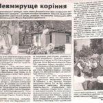 Газета Народне слово від 29.09.2011 р.