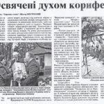 Газета Народне слово від 30.09.2008 р.