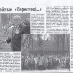 Газета Украина-Центр від 01.10.2009 р.