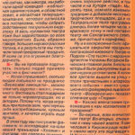 Газета Україна-Центр від 03.10.2013 р.