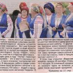 Газета Україна-Центр від 04.10.2012 р.