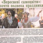 Газета Україна-Центр від 27.09.2018 р.