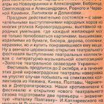 Газета Україна-Центр від 30.09.2010 р.