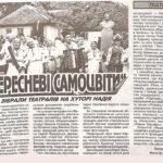 Вечірня газета від 02.10.1998 р.