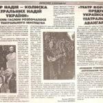 Вечірня газета від 29.09.2000 р.