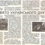 Вечірня газета від 29.09.2006 р.