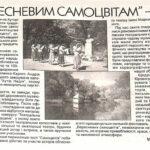 Вечірня газета від 30.09.2005 р.