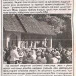 Вечірня газета від 30.09.2011 р.