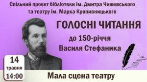 «Голосні читання» присвячені 150-річчю з дня народження Василя Стефаника