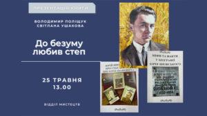 Відоме й невідоме про Юрія Яновського