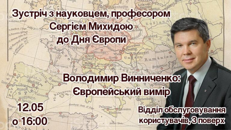 «Володимир Винниченко. Європейський вимір»: бібліотека запрошує на зустріч з науковцем