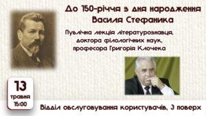 Майстер психологічної новели Василь Стефаник. Запрошуємо на публічну лекцію