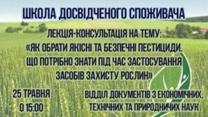 Що треба знати про засоби захисту рослин