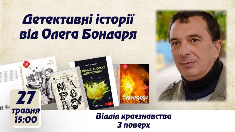 Детективні історії від Олега Бондаря
