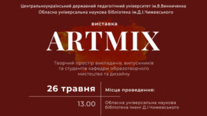 "Афіша ""ARTMIX"""