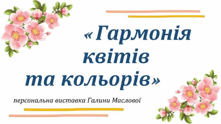 Гармонія квітів і кольорів Галини Маслової