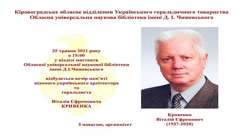 Вечір пам'яті архітектора та геральдиста Віталія Кривенка