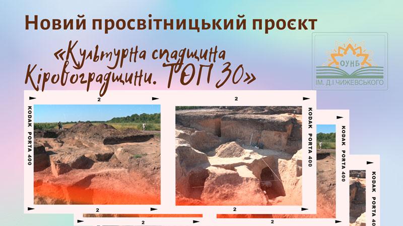 ТОП 5, або Чим захоплює археологічна Кіровоградщина