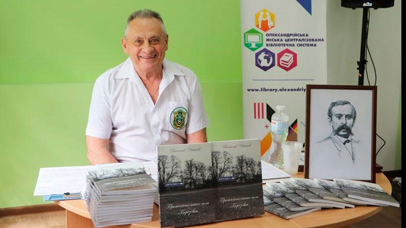 Зустріч з поетом та спортивним журналістом В'ячеславом Чебишевим