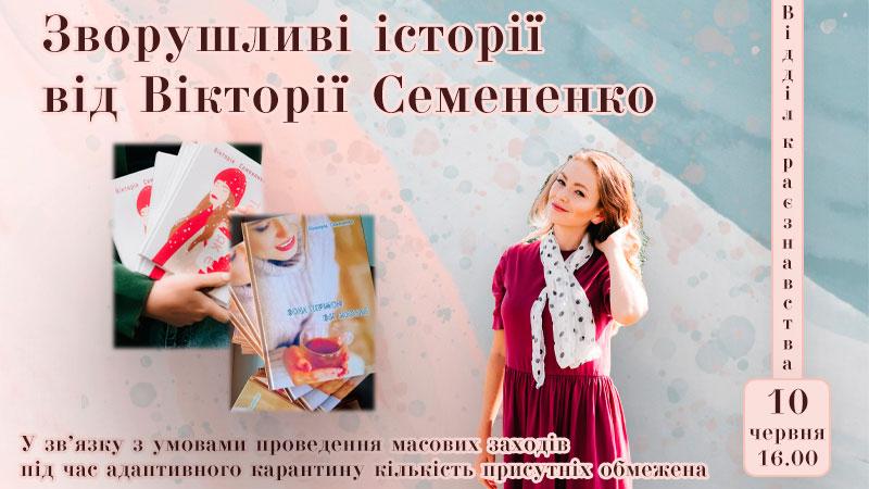 Зворушливі історії від Вікторії Семененко