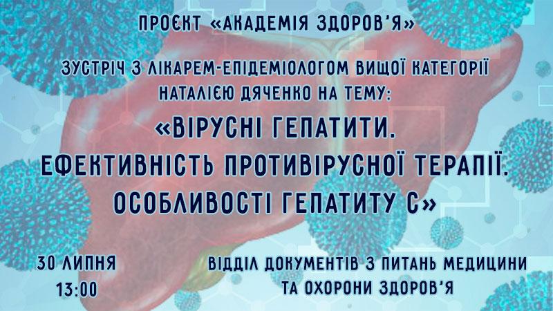 Академія здоров'я: Особливості гепатиту С