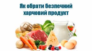 Школа досвідченого споживача: поговоримо про безпеку харчів