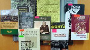 Книги, презентовані у бібліотеці Чижевського, замовило одне з найстаріших наукових зібрань Європи