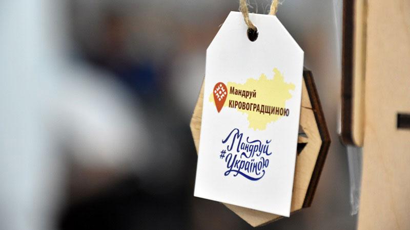 Як Кіровоградщину перетворюватимуть на туристичний магніт