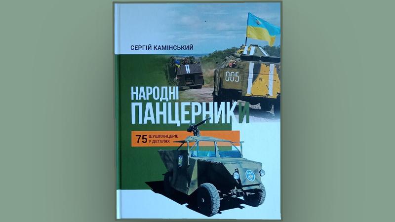 Народні панцерники, або Книга про металевих помічників українських захисників