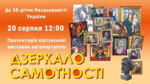 Запрошуємо на відкриття віртуальної галереї автопортретів