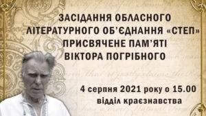Пам'яті Віктора Погрібного
