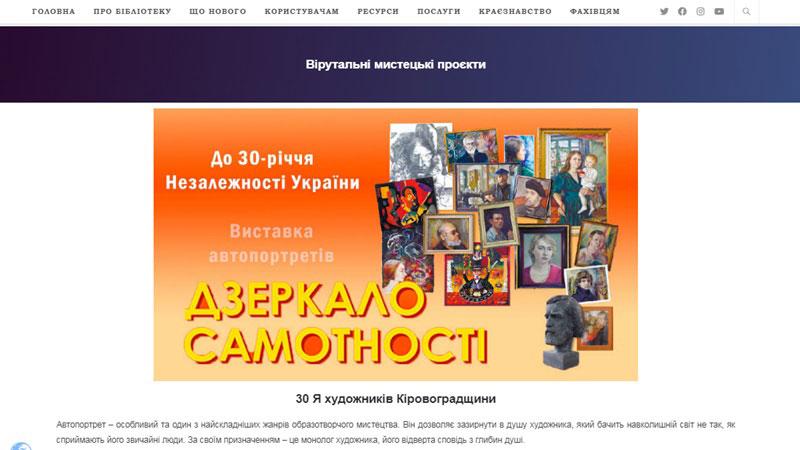 30 Я художників Кіровоградщини