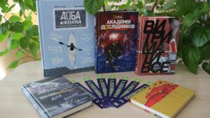 Книги в подарунок від Книжкового Арсеналу