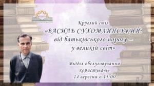 Василь Сухомлинський. Руйнуємо стереотипи