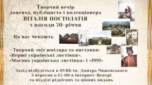 Запрошуємо на ювілейний вечір та виставки колекцій Віталія Постолатія