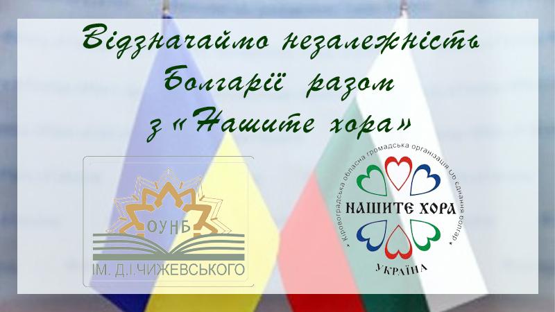 Відзначте незалежність Болгарії разом з «Нашите хора»