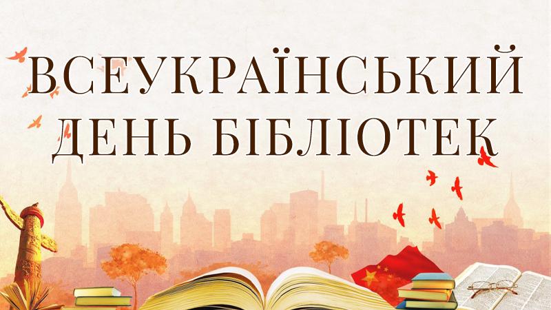 Святкуйте Всеукраїнський день бібліотек разом з нами!