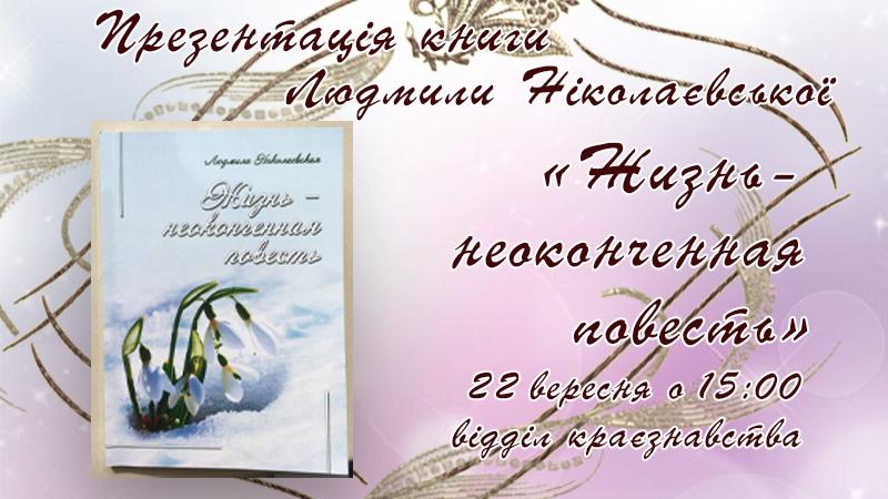 Незакінчена повість Людмили Ніколаєвської