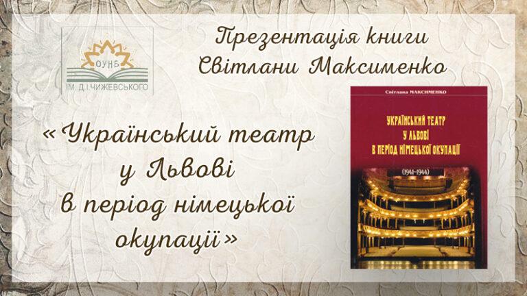«Вересневі самоцвіти» у бібліотеці: театр під час окупації