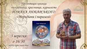 «Меридіани і паралелі» Романа Любарського