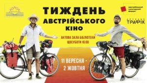 Фестиваль австрійського кіно у Кропивницькому
